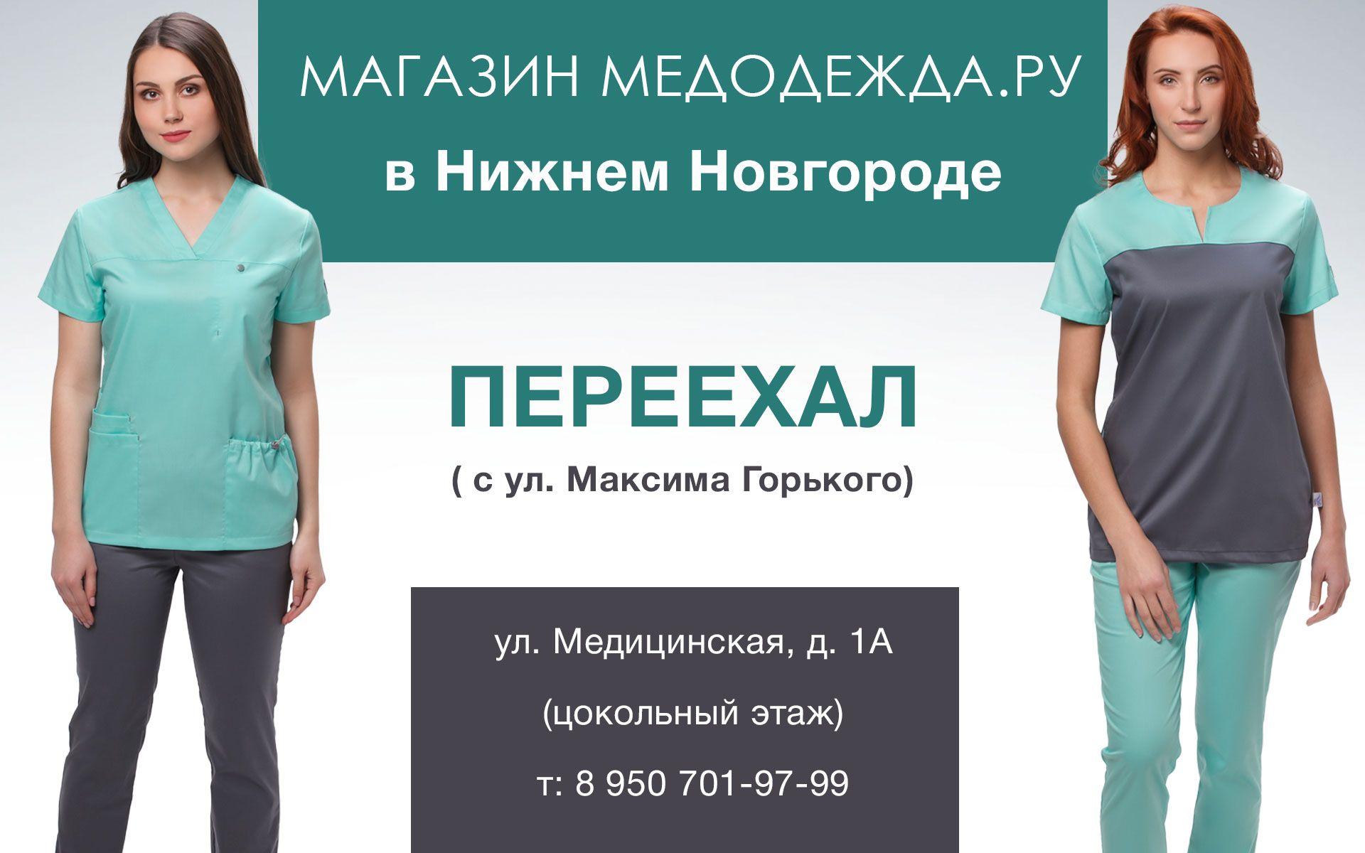 Магазины Мед Одежды Нижний Новгород