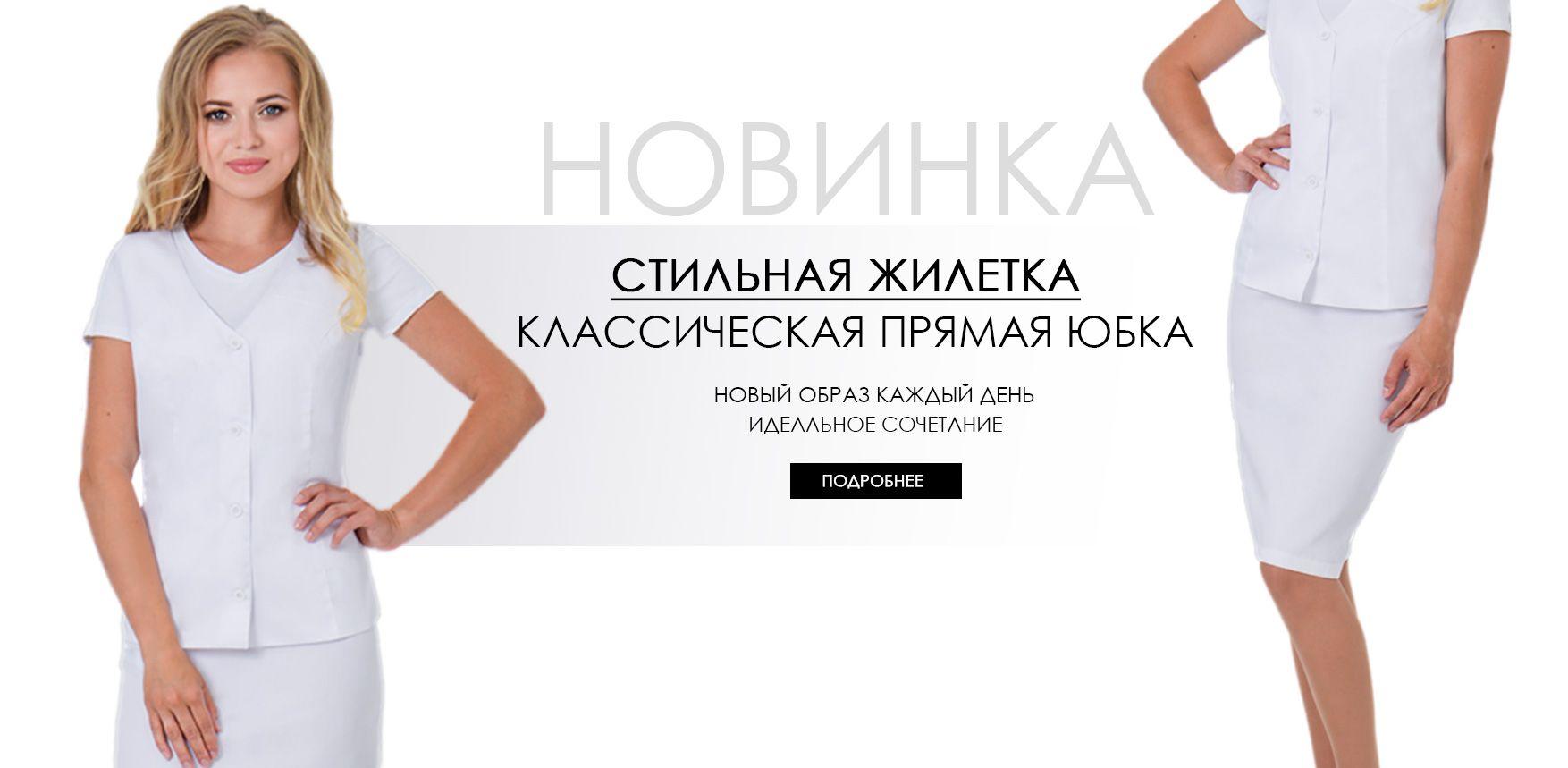 94e200b281d92 Медицинская одежда — купить в интернет-магазине в розницу в Москве