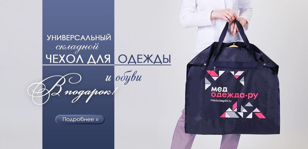 b7611503a1c Медицинская одежда — купить в интернет-магазине в розницу в Москве